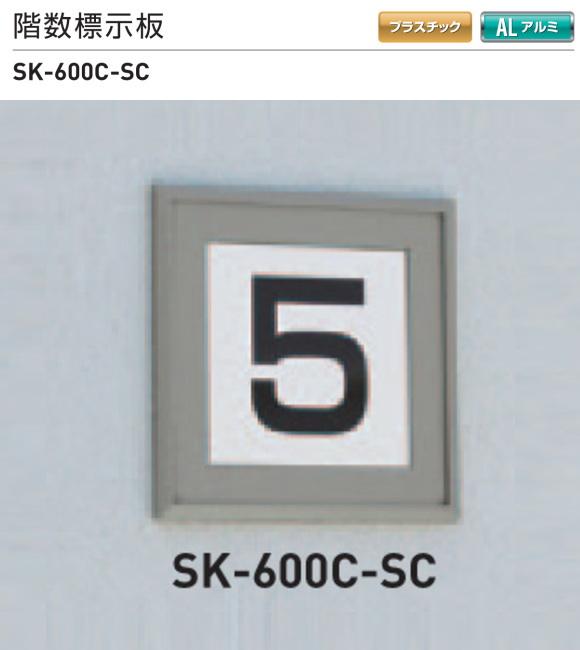 新協和 階数標示板 SK-600C-SC H150xW150xD7。数字は1~9までのシルク印刷