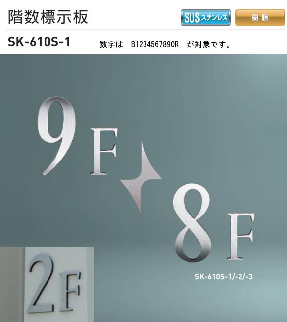 新協和 階数標示板 SK-610S-1 H200xW95xD10。ステンレス製 数字はB1234567890R。壁面用