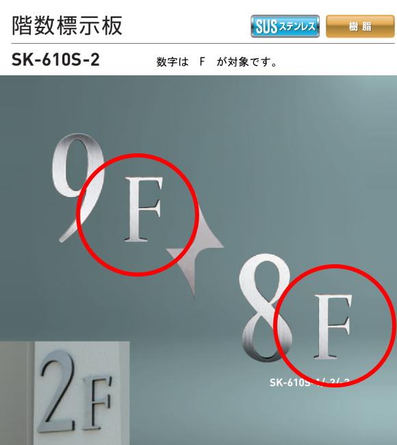 新協和 階数標示板 SK-610S-2 H120xW70xD10。ステンレス製 数字はF。壁面用