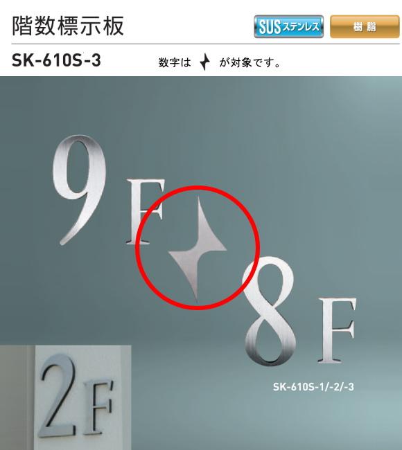 新協和 階数標示板 SK-610S-3 H185xW105xD10。ステンレス製。壁面用