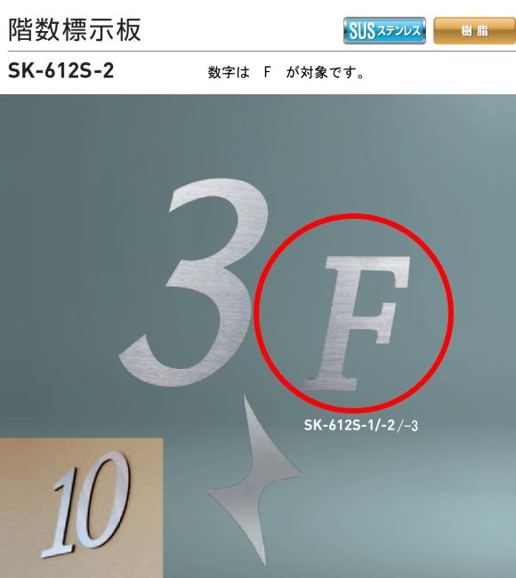 新協和 階数標示板 SK-612S-2 H107xW86xD5.5。ステンレス製 数字はF。壁面用