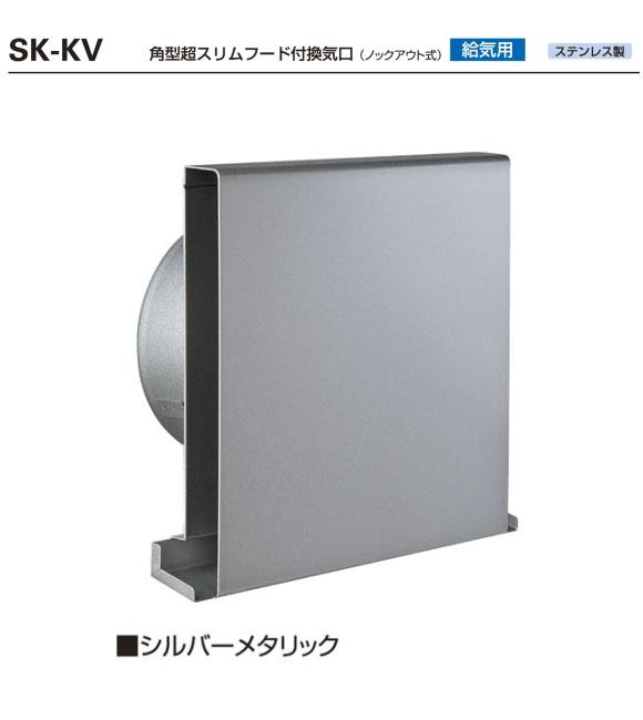 バクマ工業 SK-100KV 角型超スリムフード付換気口ノックアウト式 給気用 適応パイプ(内径98~106)