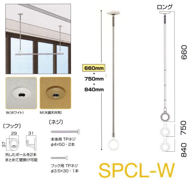 川口技研 ホスクリーン天井吊り下げ式部屋干し金具 SPCL型 ロングサイズ 1本販売 長さ660mm-840mm