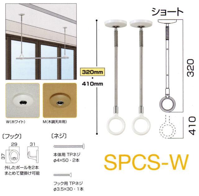 川口技研 ホスクリーン天井吊り下げ式部屋干し金具 SPCS型 ショートサイズ 2本組販売 長さ320mm-410mm