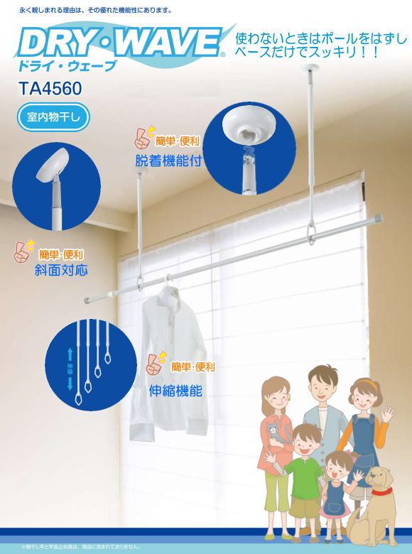 タカラ産業 天井吊下げ部屋干し金具 ドライ・ウェーブTA4560(長さ450から600mm)1セット2本入 傾斜角対応 ホスクリーン同等品