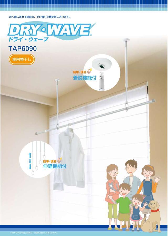 タカラ産業 天井吊下げ部屋干し金具 ドライ・ウェーブTAP6090 1セット2本組販売 傾斜30度まで対応可能 ホスクリーン同等品