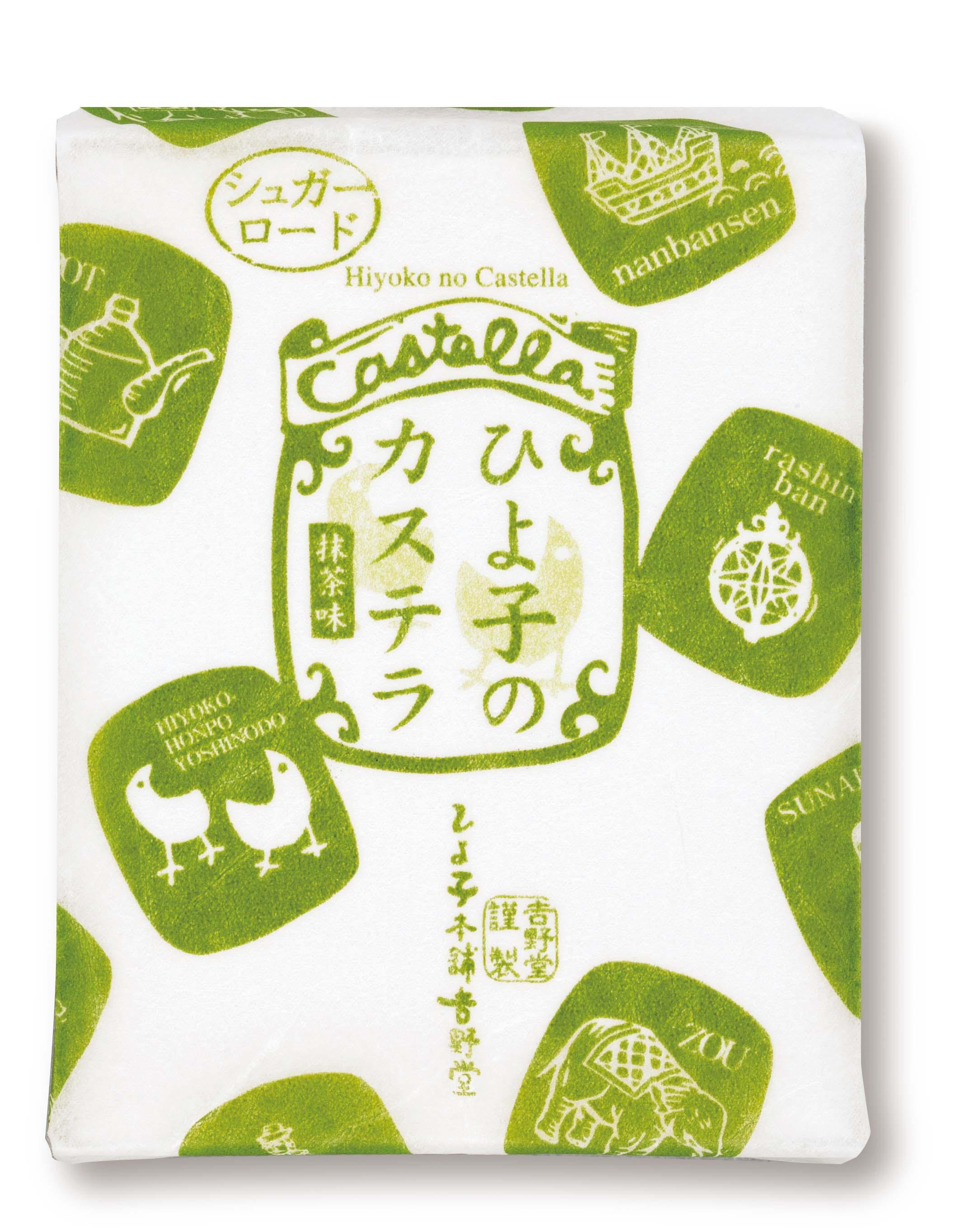 抹茶カステラ 0.5号箱