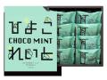 ひよこれいと チョコミント 8個入