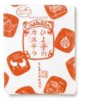 ひよ子のカステラ 0.5号箱