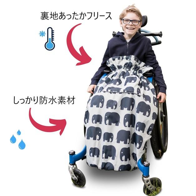 障害児、医療的ケア児、車いすやバギーのための防寒介護用フリースレッグカバー。エレファント。車椅子レインコート。