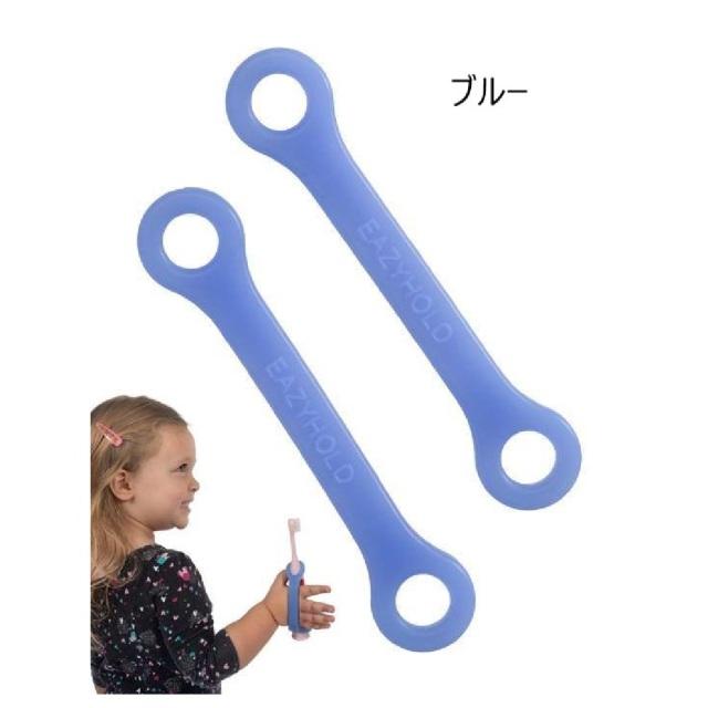 握りやつかみを支援する自助具、イージーホールド。肢体不自由、脳性麻痺、四肢欠損など、リハビリや療育にも。ブルー。