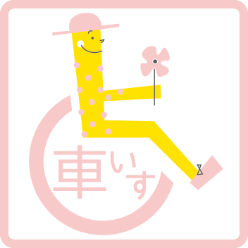 hiyokowm07.pngかわいいおしゃれな車いすマーク、車椅子、身障者マーク。マグネットタイプ。ピンク。