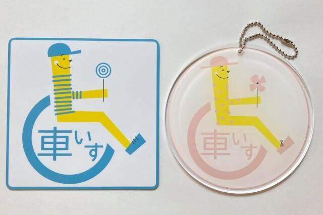 ひよこ屋オリジナル車椅子マーク。車用マグネット、バギー用キーホルダー。障害児医療的ケア児サポート・啓発。