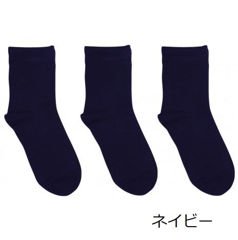 感覚過敏、触覚過敏に対応したシームレスソックス。子供用靴下。ネイビー。