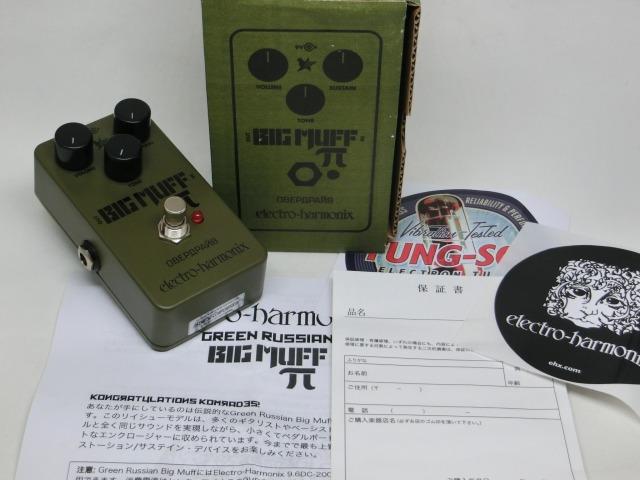 ehx-green-8