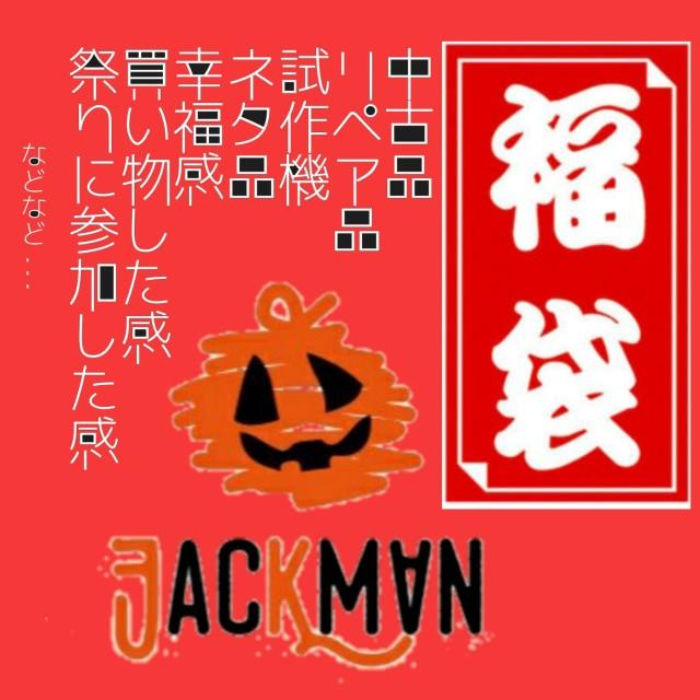 JACKMAN2020福