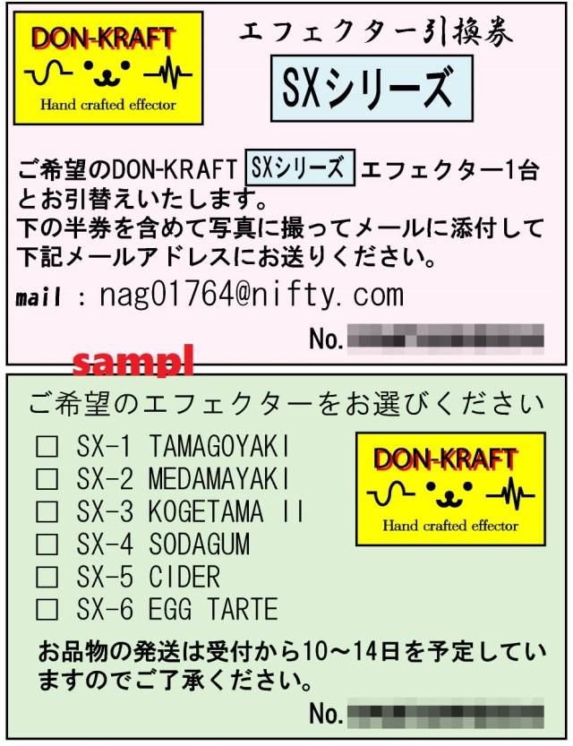 don-ticket-sample