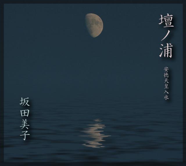 壇ノ浦─安徳天皇入水/坂田美子[1421]