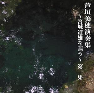 芦垣美穗演奏集 宮城道雄を謳う 第1集[1428]