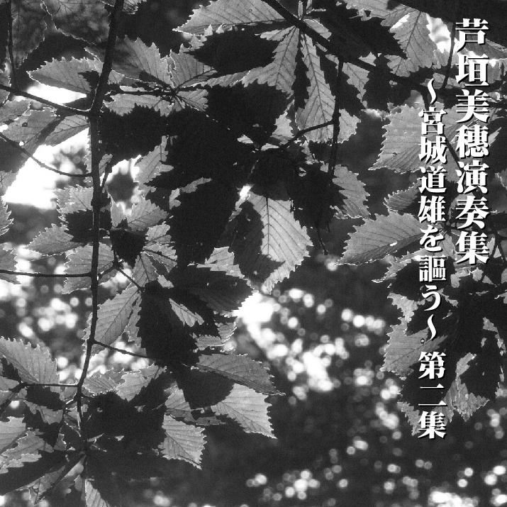 芦垣美穗演奏集 宮城道雄を謳う 第2集[1431]