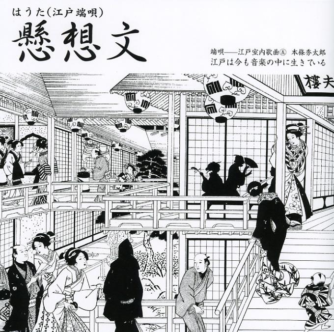 端唄─江戸室内歌曲五 懸想文[1440]