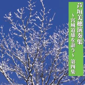 芦垣美穗演奏集~宮城道雄を謳う 第4集[1442]