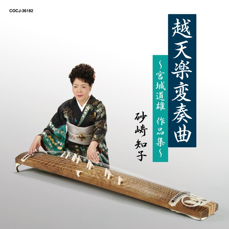越天楽変奏曲~宮城道雄作品集/砂崎知子[1445]