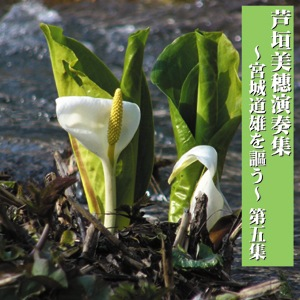 芦垣美穗演奏集~宮城道雄を謳う 第5集[1448]