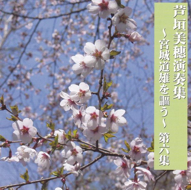 芦垣美穗演奏集 宮城道雄を謳う 第6集[1457]