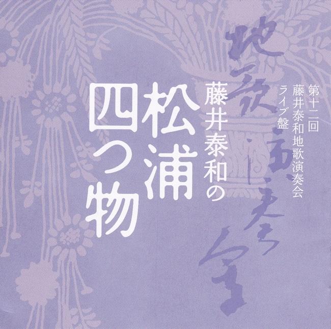 藤井泰和の「松浦四つ物」[1462]