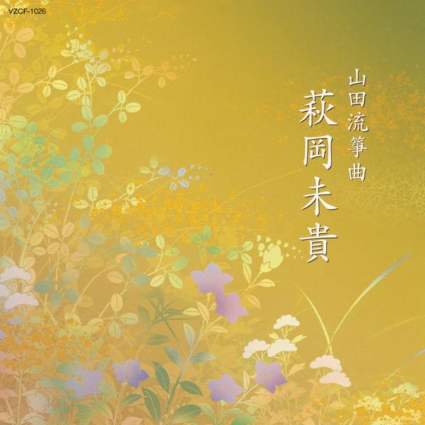 山田流箏曲 萩岡未貴[1465]