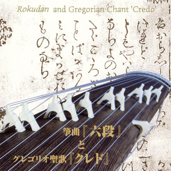 箏曲「六段」とグレゴリオ聖歌「クレド」[1467]