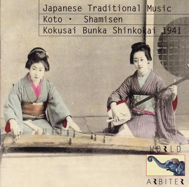 ジャパニーズ・トラディショナル・ミュージック「箏・三味線〜1941年」[1471]