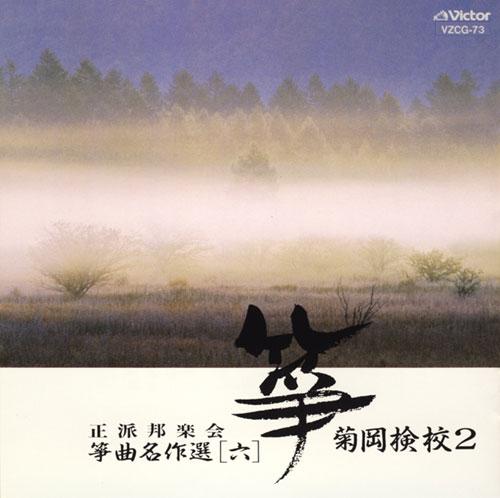 正派邦楽会 箏曲名作選(六)菊岡検校2[1500]