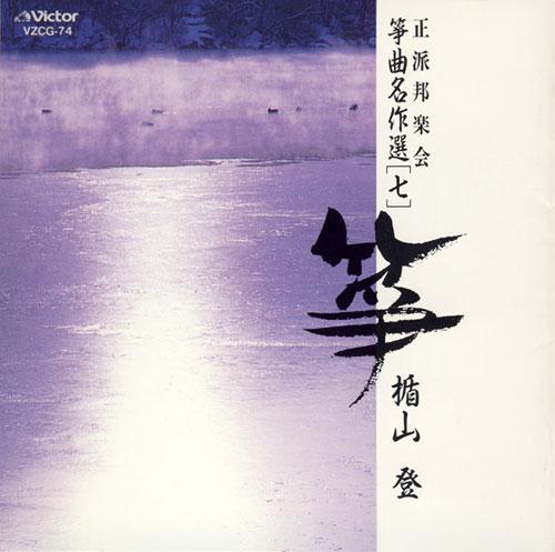正派邦楽会 箏曲名作選(七)楯山登[1501]