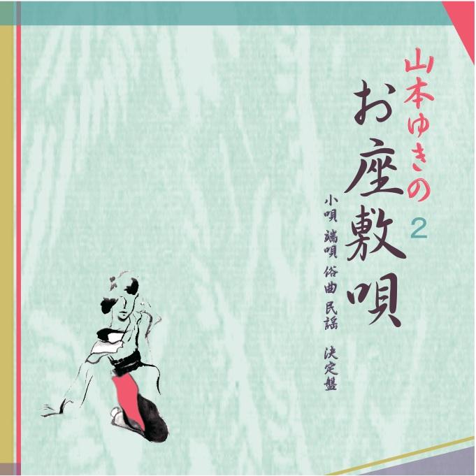 お座敷唄 山本ゆきの2 小唄 端唄 俗曲 民謡 決定盤[1510]