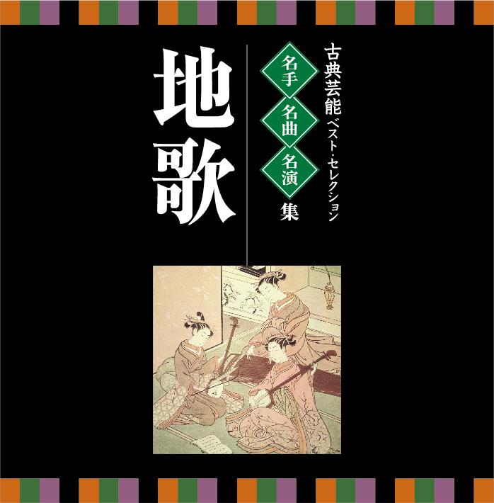 ツインベスト 古典芸能ベストセレクション 名手・名曲・名演集 地歌[1525]