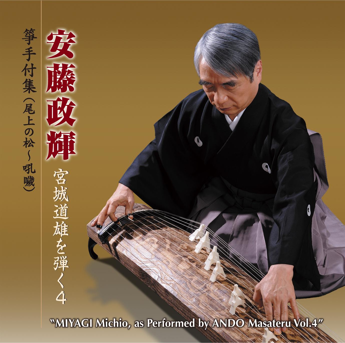 安藤政輝 宮城道雄を弾く4[1527]