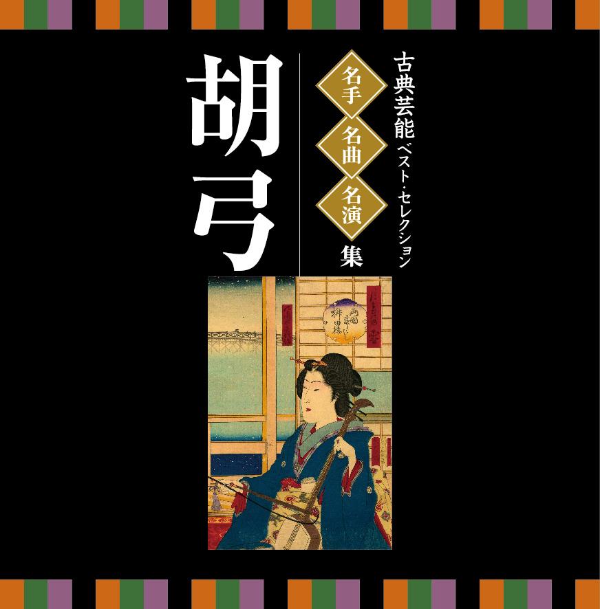 ツインベスト 古典芸能ベストセレクション 名手・名曲・名演集 胡弓[1531]