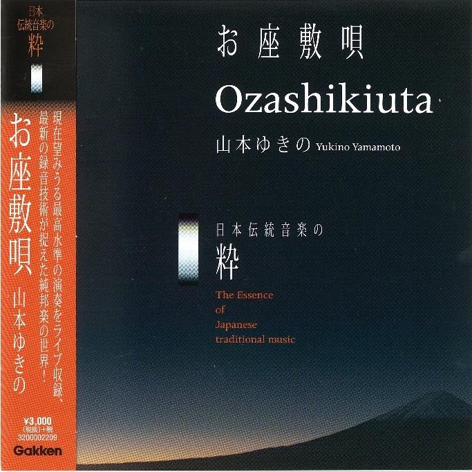 日本伝統音楽の粋 お座敷唄 山本ゆきの[1540]