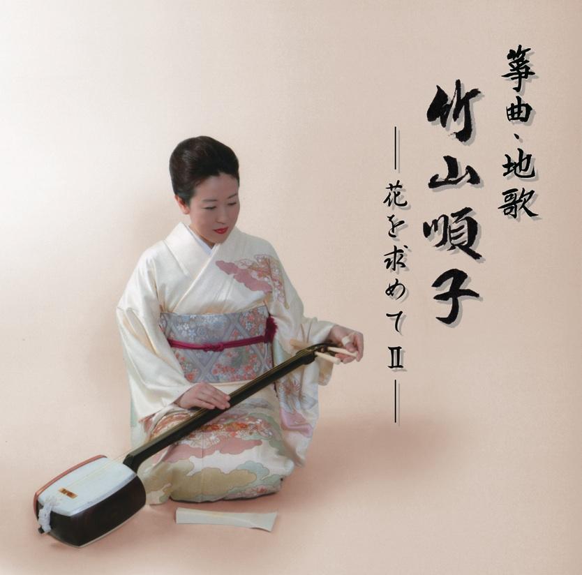 箏曲地歌 竹山順子 花を求めてII[1542]