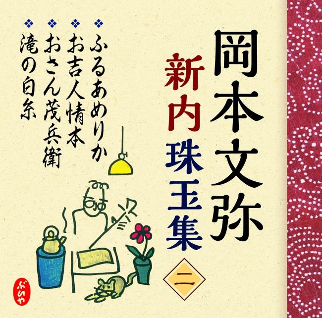 岡本文弥 新内珠玉集[二][1543-2]