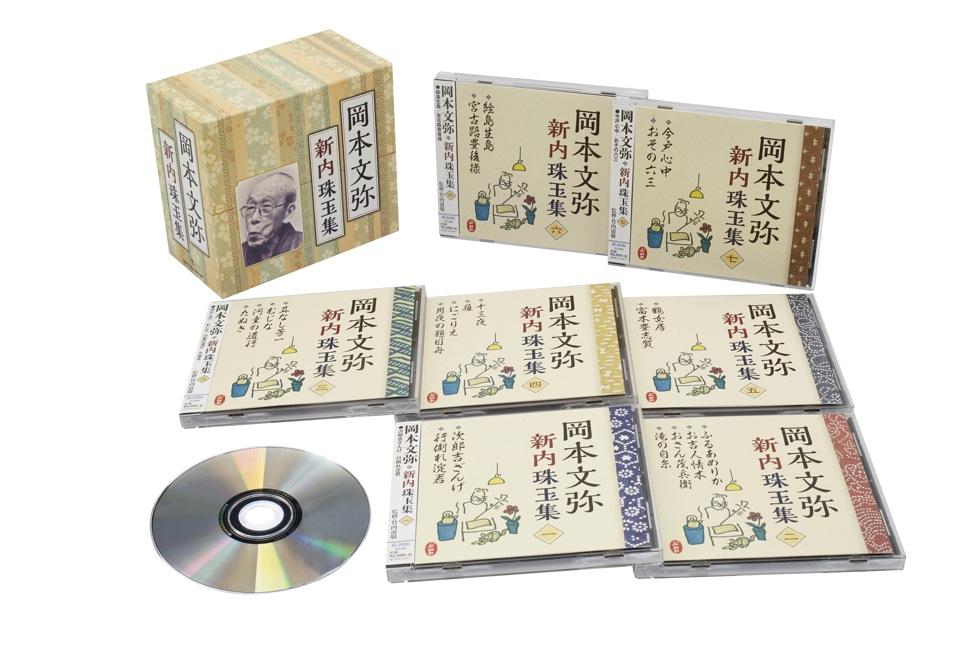 岡本文弥 新内珠玉集[1543]