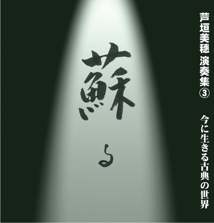 芦垣美穗 演奏集3 蘇る 今に生きる古典の世界[1544]