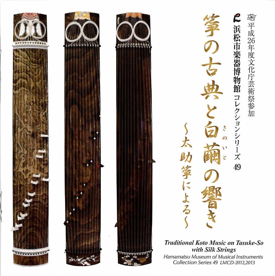 箏の古典と白繭の響き〜太助箏による[1546]