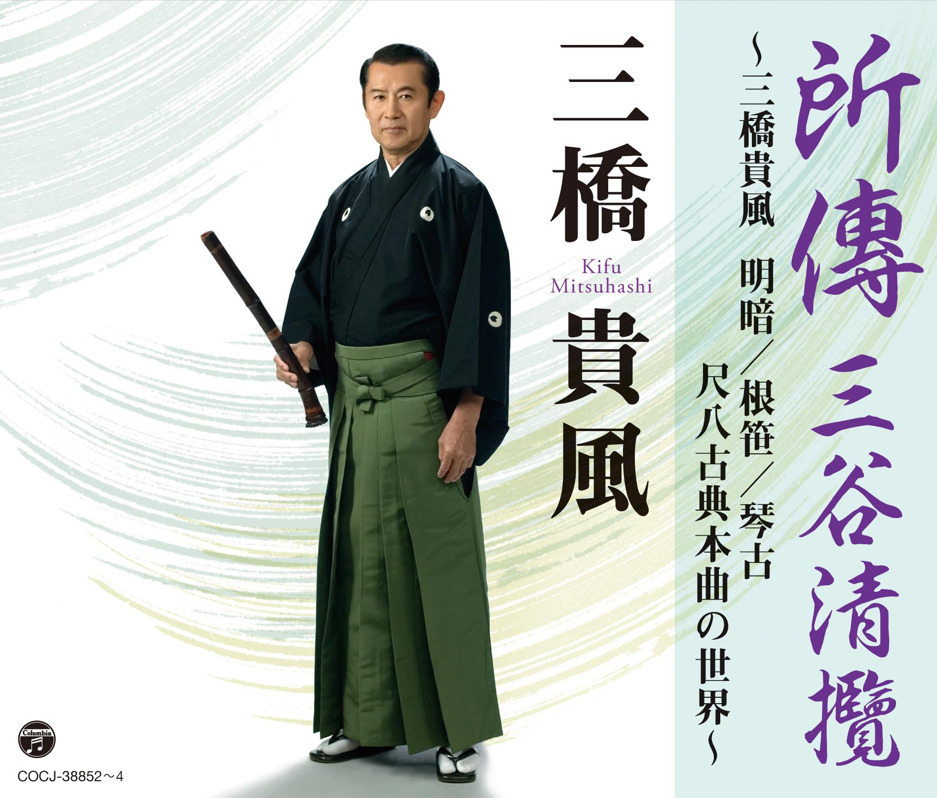 所傳 三谷清攬/三橋貴風[1547]