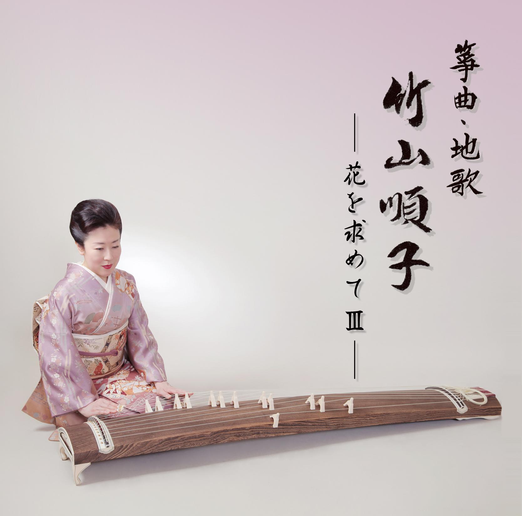 箏曲・地歌 竹山順子─花を求めてIII[1558]