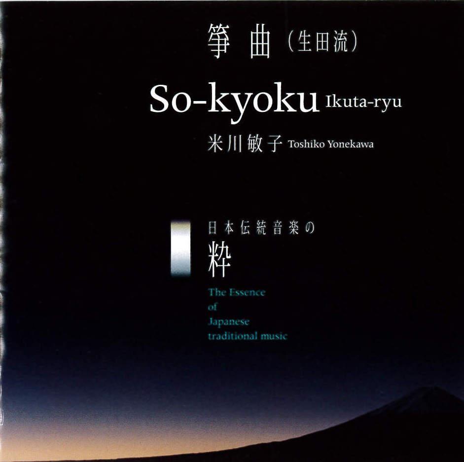 日本伝統音楽の粋 箏曲(生田流) 米川敏子[1559]