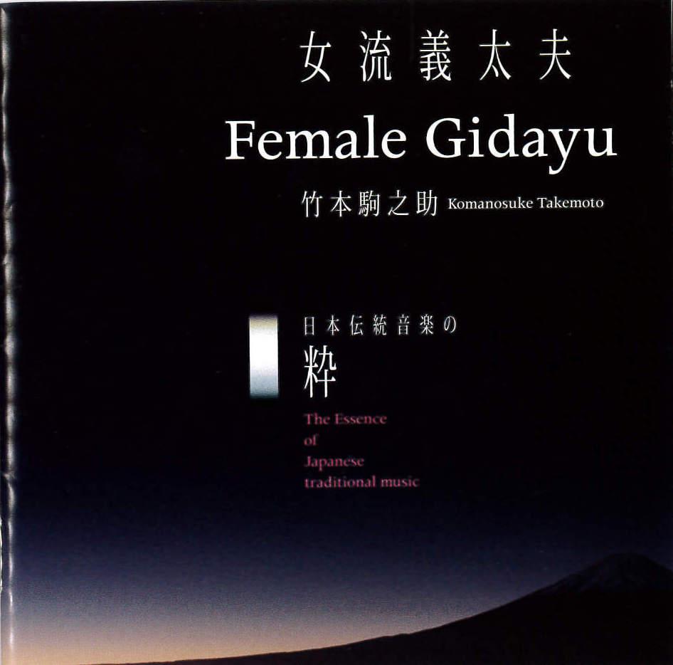 日本伝統音楽の粋 女流義太夫 竹本駒之助[1561]