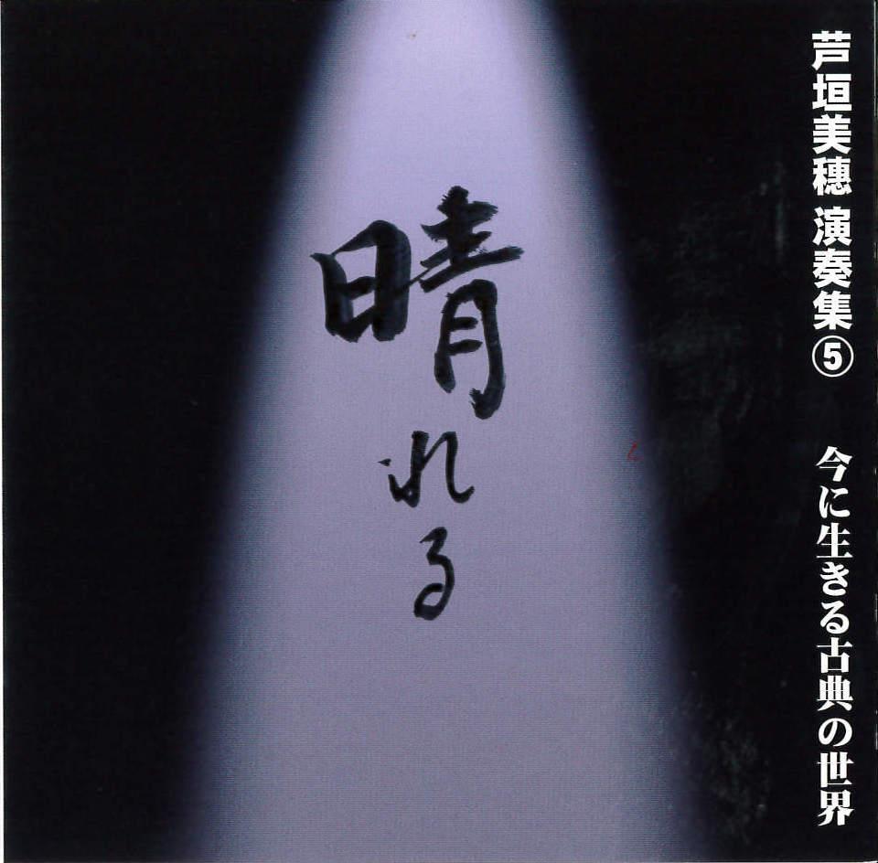芦垣美穗 演奏集5 晴れる 今に生きる古典の世界[1570]